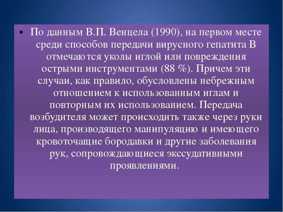 По данным В.П. Венцела (1990), на первом месте среди способов передачи вирусн...