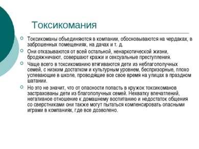 Токсикомания Токсикоманы объединяются в компании, обосновываются на чердаках,...