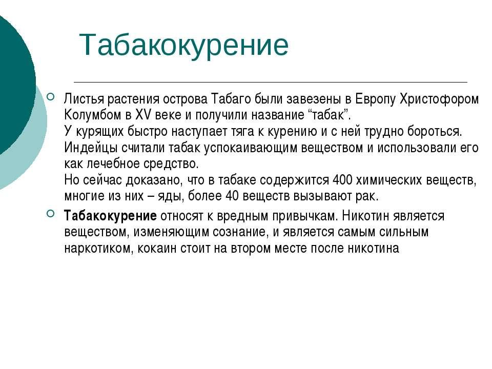 Табакокурение Листья растения острова Табаго были завезены в Европу Христофор...