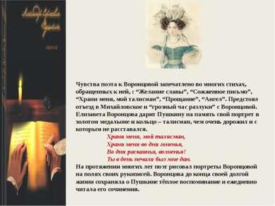 Чувства поэта к Воронцовой запечатлено во многих стихах, обращенных к ней, : ...