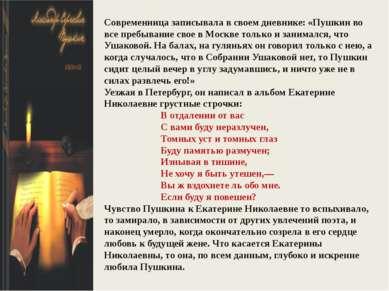 Современница записывала в своем дневнике: «Пушкин во все пребывание свое в Мо...
