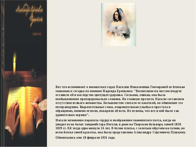 Вот что вспоминает о юношеских годах Наталии Николаевны Гончаровой ее близкая...