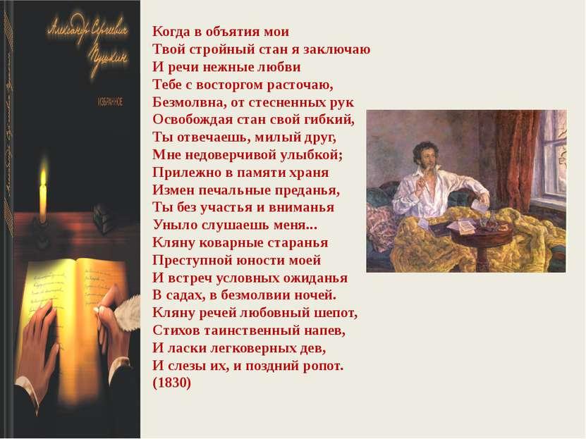 Когда в объятия мои Твой стройный стан я заключаю И речи нежные любви Тебе...