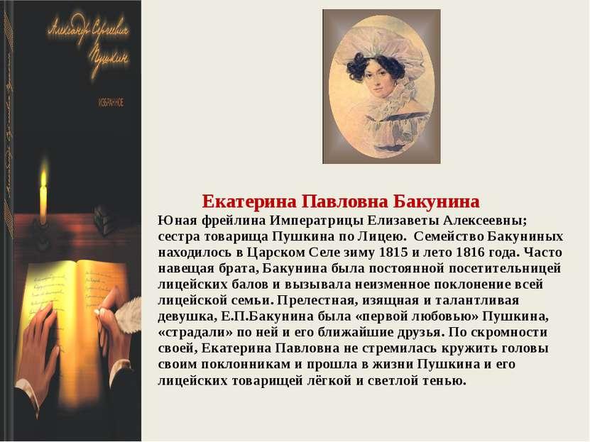Екатерина Павловна Бакунина Юная фрейлина Императрицы Елизаветы Алексеевны; с...