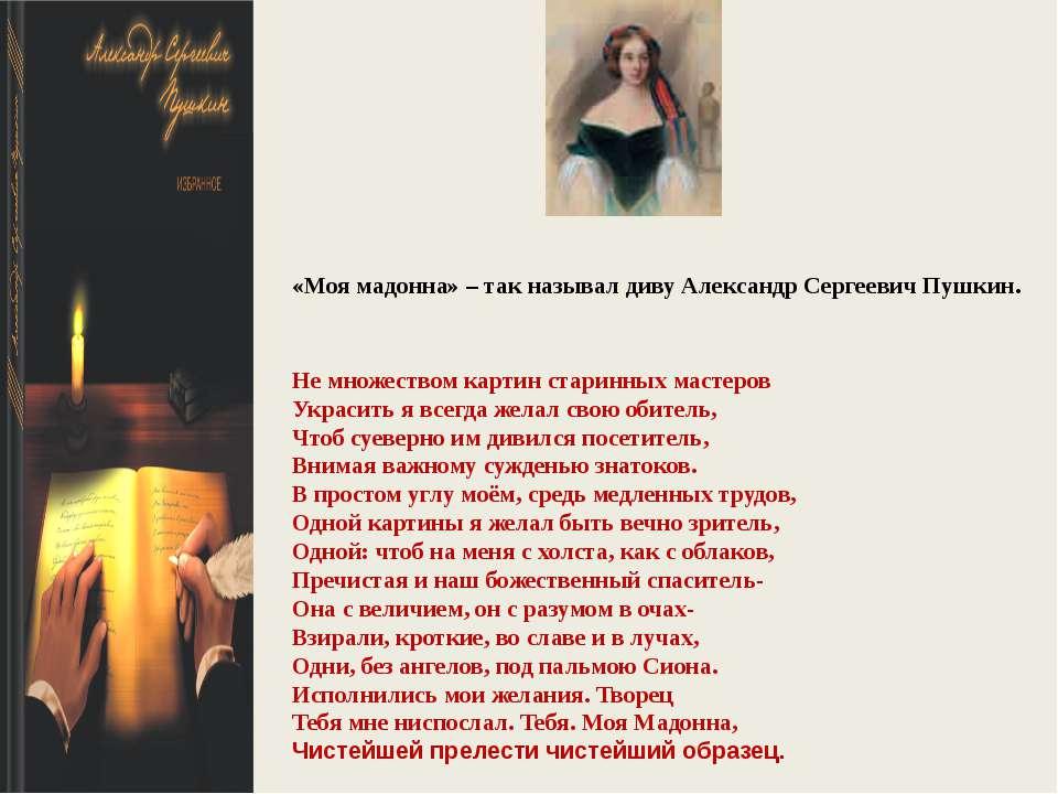 «Моя мадонна» – так называл диву Александр Сергеевич Пушкин. Не множеством ка...