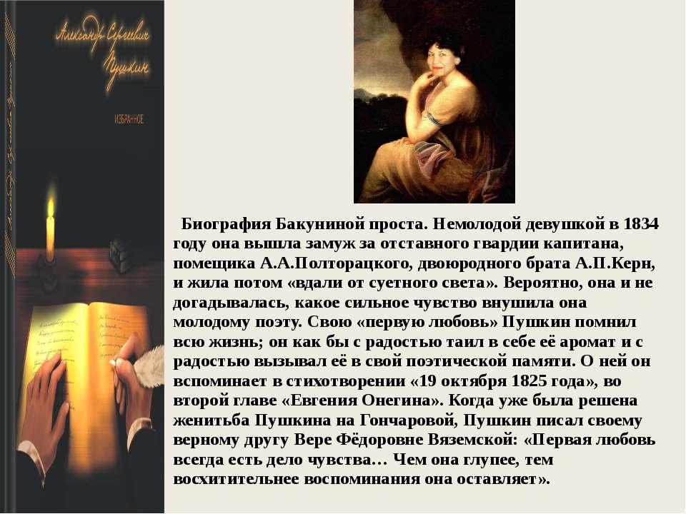 Биография Бакуниной проста. Немолодой девушкой в 1834 году она вышла замуж за...