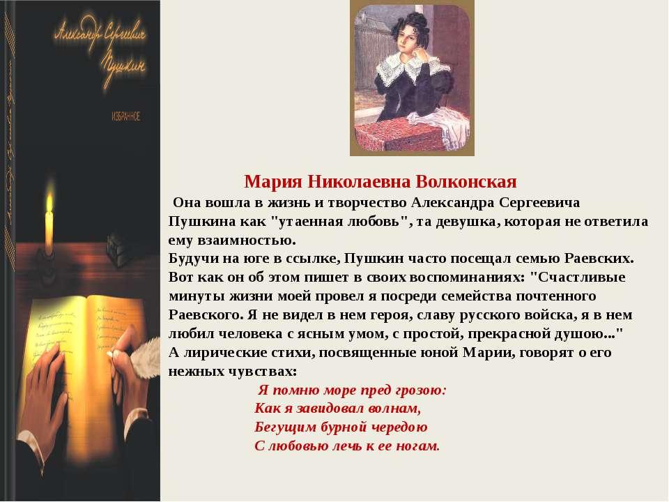 Мария Николаевна Волконская Она вошла в жизнь и творчество Александра Сергеев...