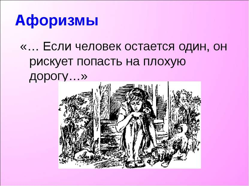 Афоризмы «… Если человек остается один, он рискует попасть на плохую дорогу…»