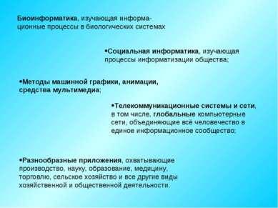 Биоинформатика, изучающая информа-ционные процессы в биологических системах С...