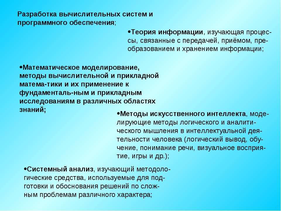 Разработка вычислительных систем и программного обеспечения; Теория информаци...