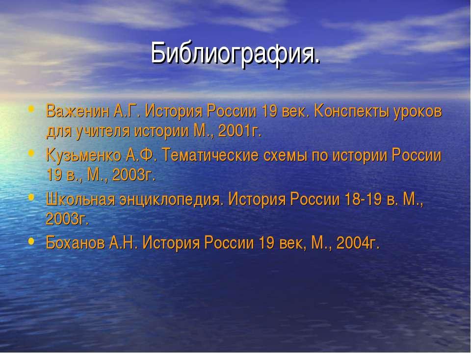 История России 18-19 в.