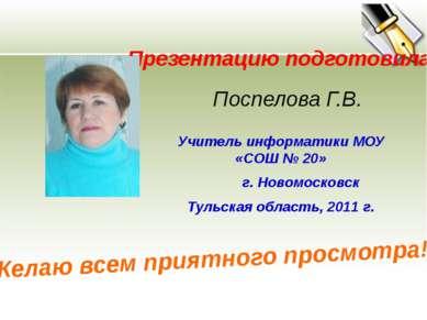 Презентацию подготовила Поспелова Г.В. Желаю всем приятного просмотра!!! Учит...
