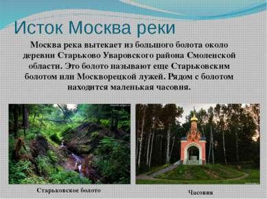 Исток Москва реки Москва река вытекает из большого болота около деревни Старь...