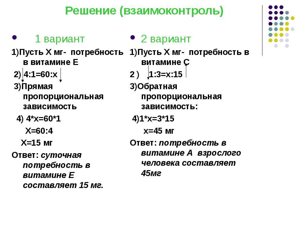 Решение (взаимоконтроль) 1 вариант 1)Пусть Х мг- потребность в витамине Е 2) ...