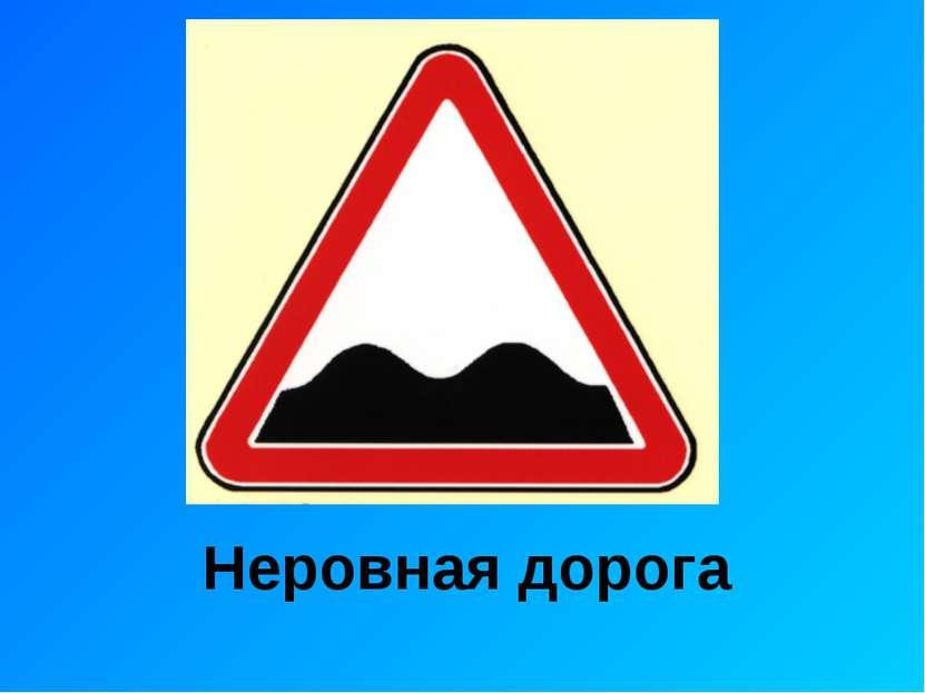 Неровная дорога