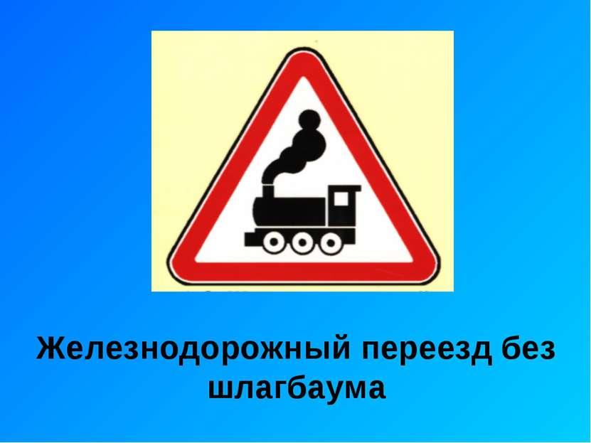Железнодорожный переезд без шлагбаума