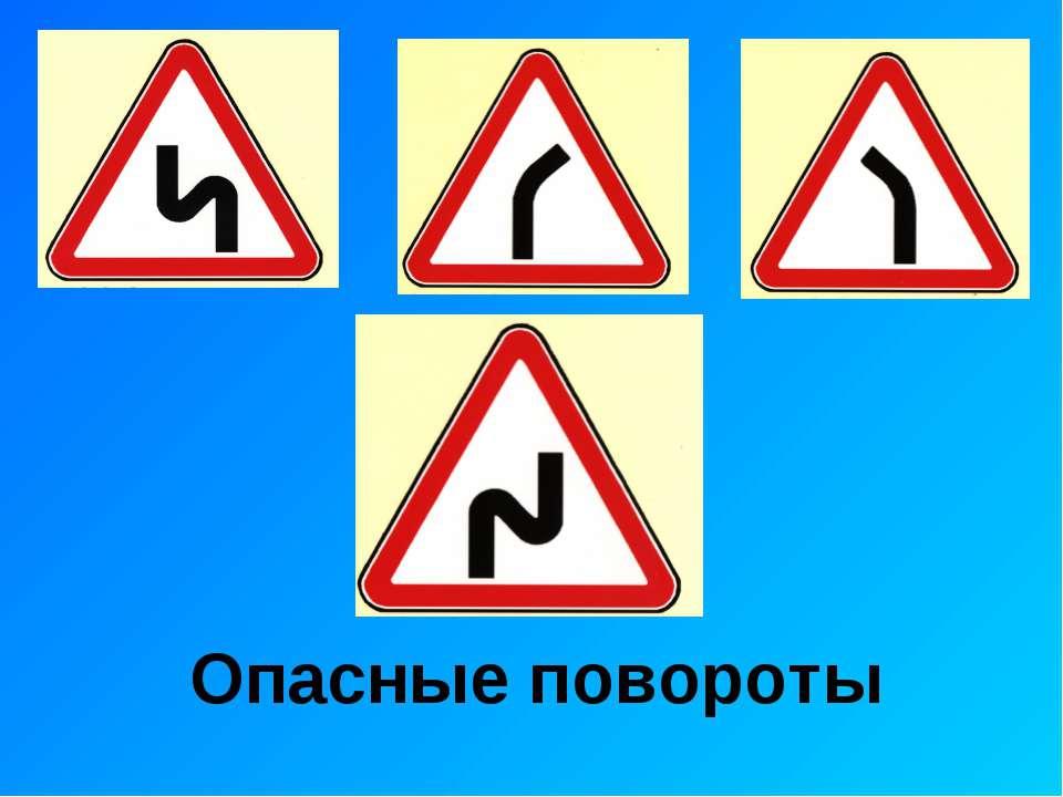 Опасные повороты