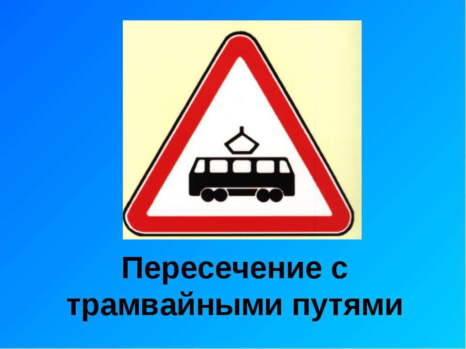 Пересечение с трамвайными путями