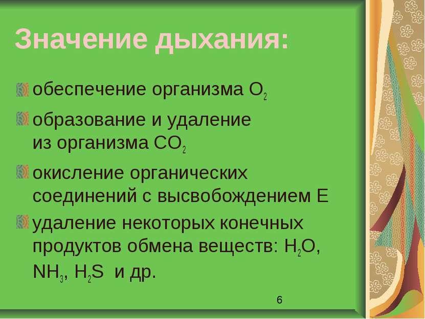 Значение дыхания: обеспечение организма О2 образование и удаление из организм...
