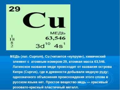 МЕДЬ (лат. Cuprum), Cu (читается «купрум»), химический элемент с атомным номе...
