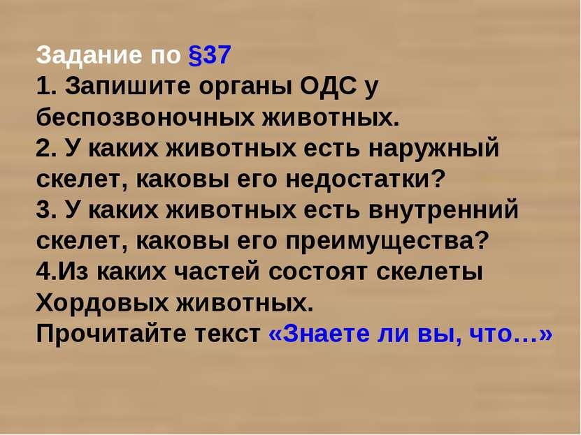 Задание по §37 1. Запишите органы ОДС у беспозвоночных животных. 2. У каких ж...