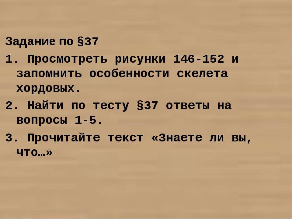Задание по §37 1. Просмотреть рисунки 146-152 и запомнить особенности скелета...