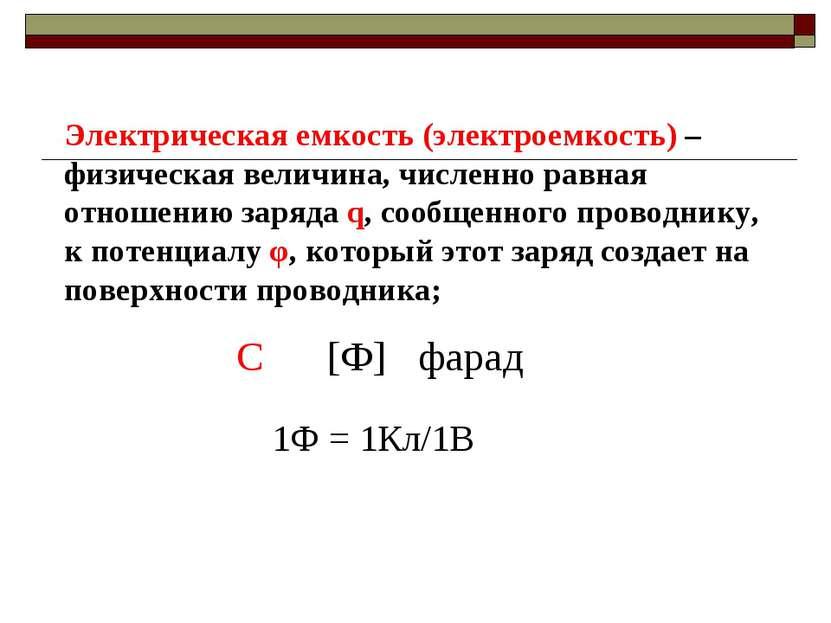 Электрическая емкость (электроемкость) –физическая величина, численно равная ...