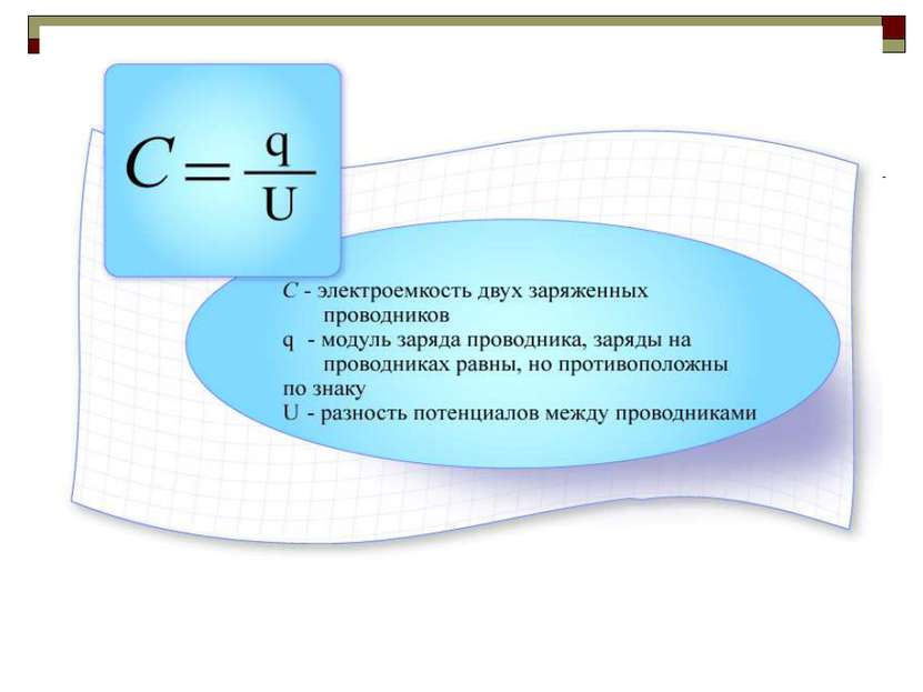 Энергоемкость формула