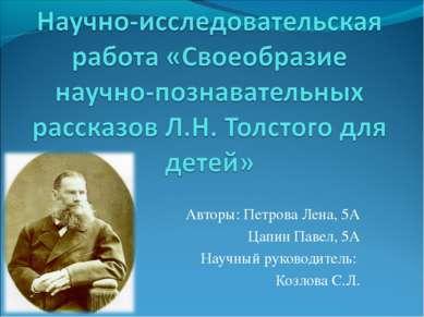 Авторы: Петрова Лена, 5А Цапин Павел, 5А Научный руководитель: Козлова С.Л.