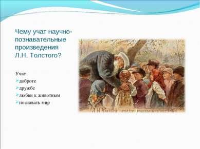 Чему учат научно-познавательные произведения Л.Н. Толстого? Учат доброте друж...