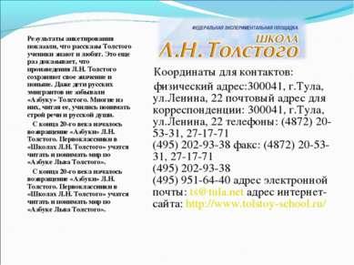Результаты анкетирования показали, что рассказы Толстого ученики знают и любя...