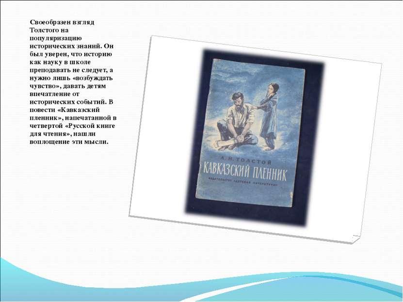 Своеобразен взгляд Толстого на популяризацию исторических знаний. Он был увер...