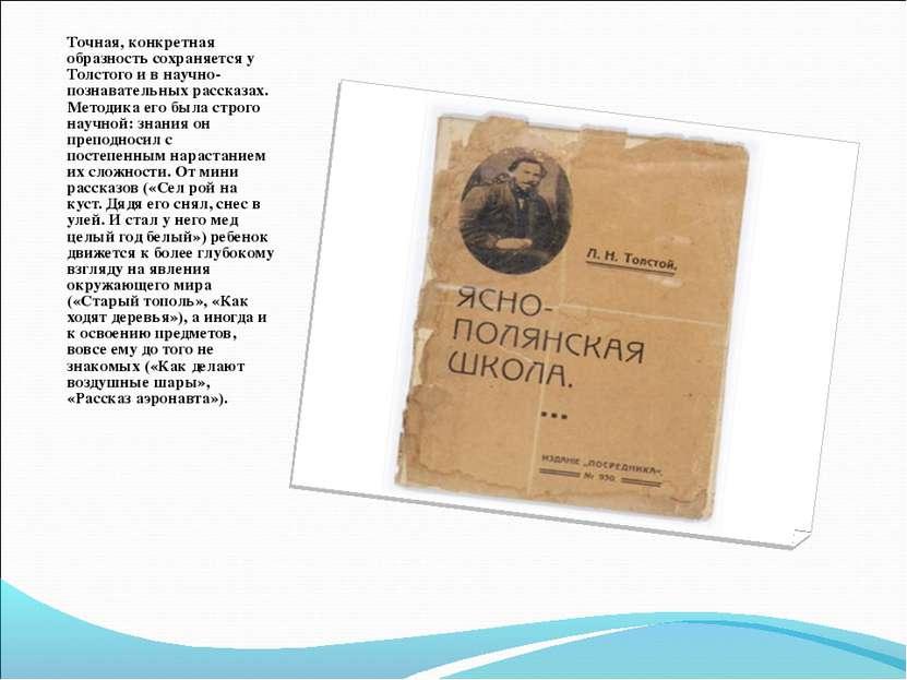Точная, конкретная образность сохраняется у Толстого и в научно-познавательны...