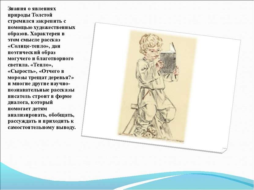 Знания о явлениях природы Толстой стремился закрепить с помощью художественны...