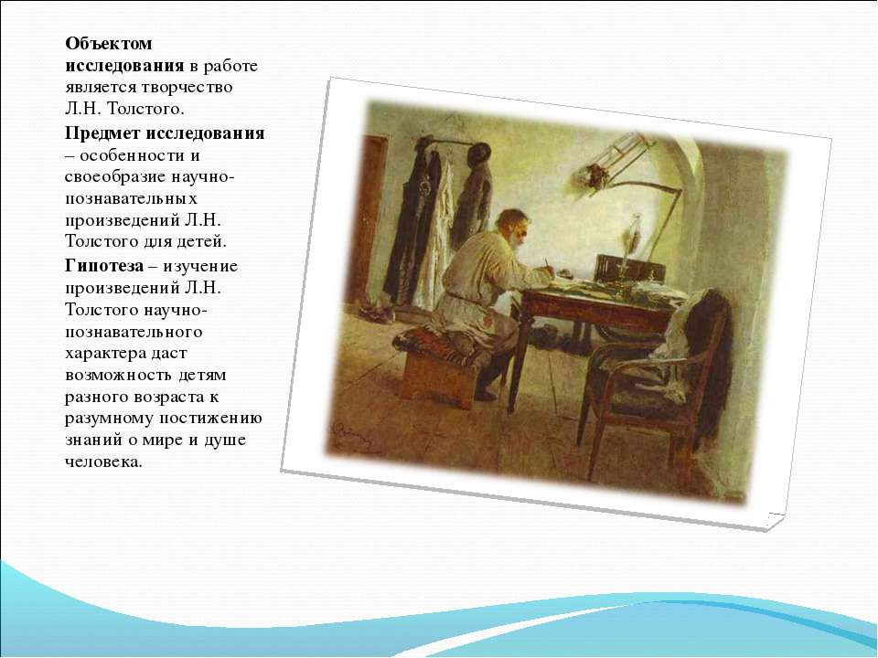 Объектом исследования в работе является творчество Л.Н. Толстого. Предмет исс...