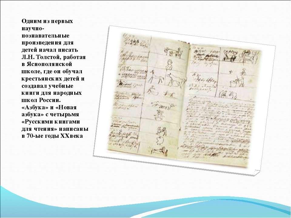 Одним из первых научно-познавательные произведения для детей начал писать Л.Н...