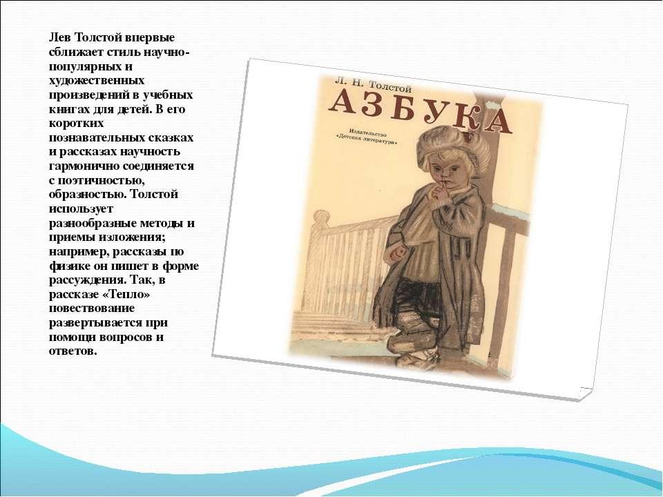 Лев Толстой впервые сближает стиль научно-популярных и художественных произве...