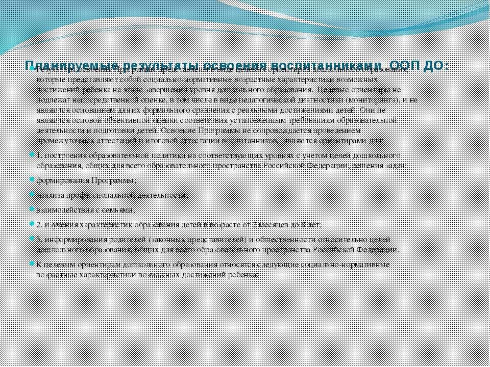 Планируемые результаты освоения воспитанниками ООП ДО: Результаты освоения Пр...