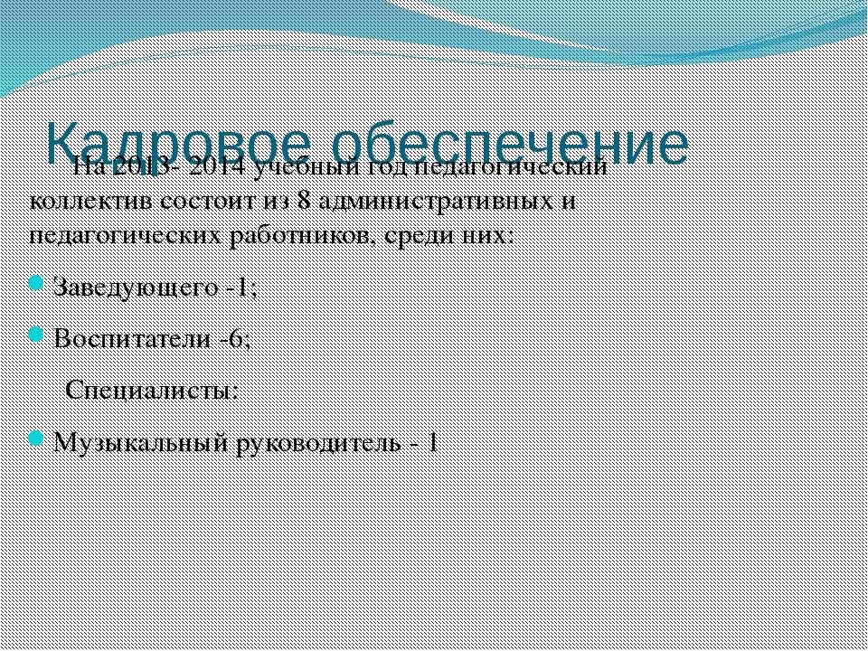 Кадровое обеспечение На 2013- 2014 учебный год педагогический коллектив состо...