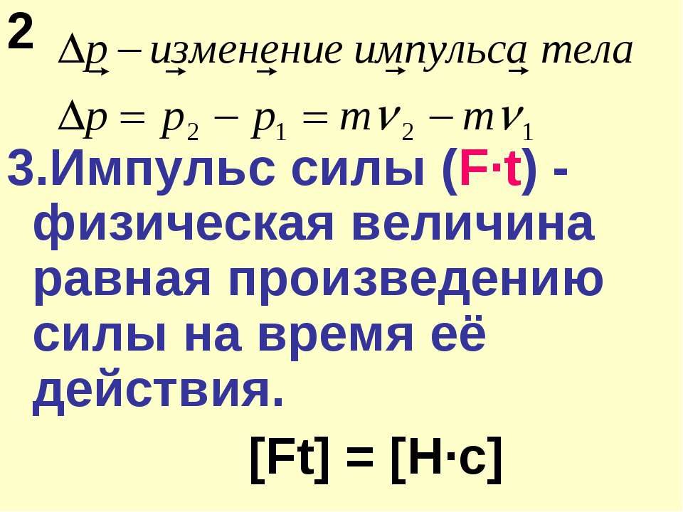 2 3.Импульс силы (F·t) - физическая величина равная произведению силы на врем...