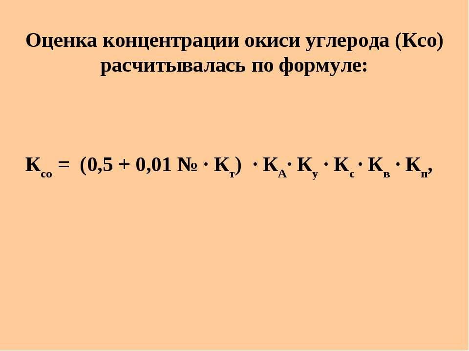 Оценка концентрации окиси углерода (Кco) расчитывалась по формуле: Ксо = (0,5...