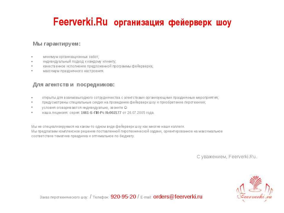 Заказ пиротехнического шоу: / Телефон: 920-95-20 / E-mail: orders@feerverki.r...