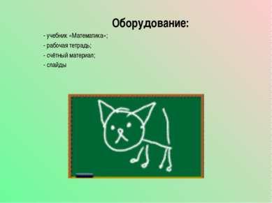 Оборудование: - учебник «Математика»; - рабочая тетрадь; - счётный материал; ...