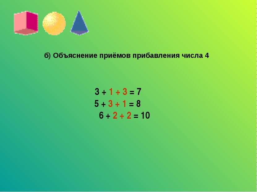 б) Объяснение приёмов прибавления числа 4 3 + 1 + 3 = 7 5 + 3 + 1 = 8 6 + 2 +...