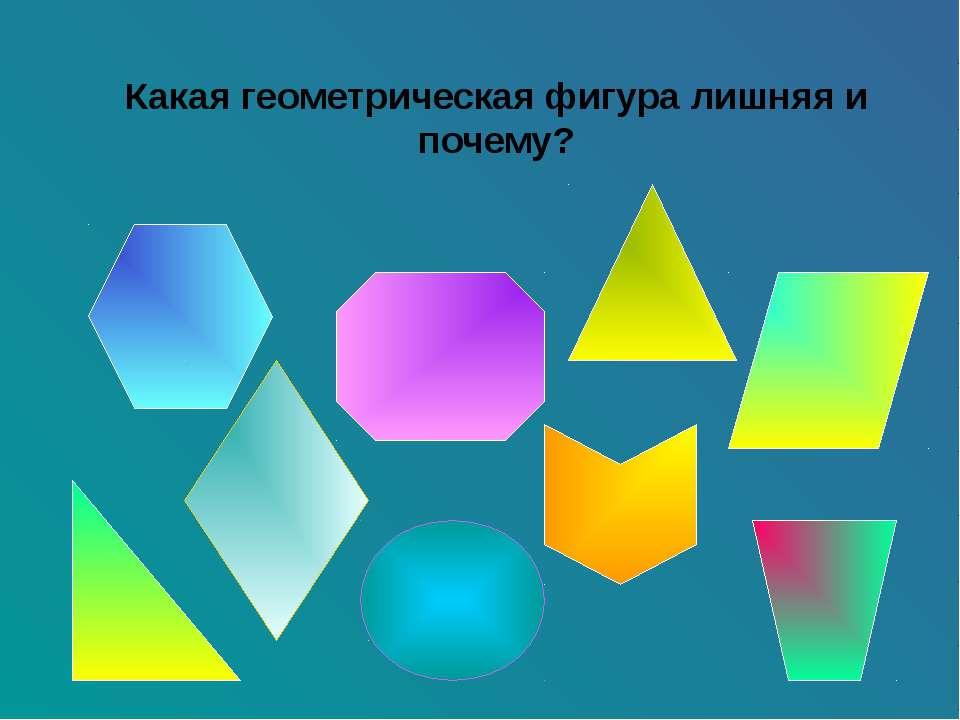 Какая геометрическая фигура лишняя и почему?