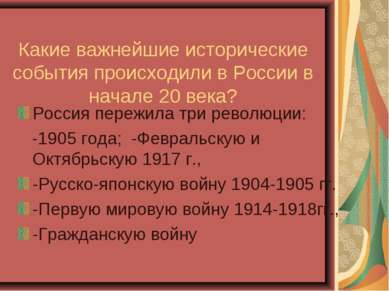 Какие важнейшие исторические события происходили в России в начале 20 века? Р...