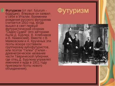 Футуризм Футуризм (от лат. futurum - будущее). Впервые он заявил о себе в Ита...