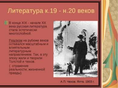 Литература к.19 - н.20 веков В конце XIX - начале XX века русская литература ...