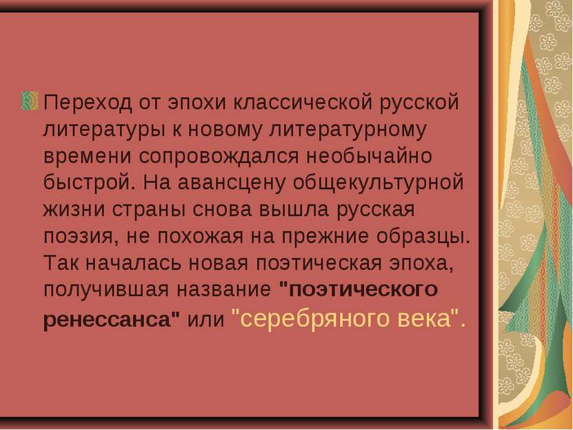 Переход от эпохи классической русской литературы к новому литературному време...