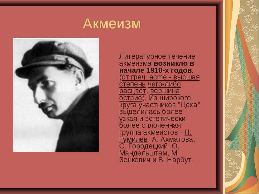 Акмеизм Литературное течение акмеизма возникло в начале 1910-х годов. (от гре...